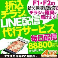折込チラシのLINE配信代行サービス/(株)エイジェックス