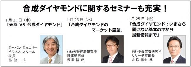 セミナーの詳細はホームページ【www.ijt.jp】をご確認ください