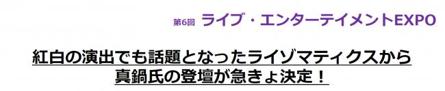 紅白の演出でも話題となったライゾマティクスから真鍋氏の登壇が急きょ決定!
