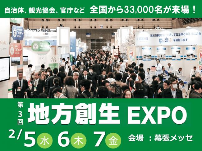 スマートシティ・地域活性化をテーマにした日本最大*の展示会【2/5(水)より開催】