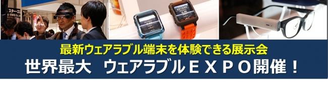 世界最大 ウェアラブルEXPO開催!~最新ウェアラブル端末を体験~1月17日[水]~19日[金]@ビッグサイト 同時開催 #自動運転EXPO #ウェアラブルEXPO #Fitbit @ 国際展示場 | 江東区 | 東京都 | 日本