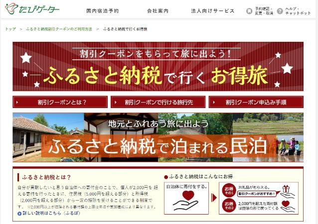 ふるさと 納税 お 得 サイト