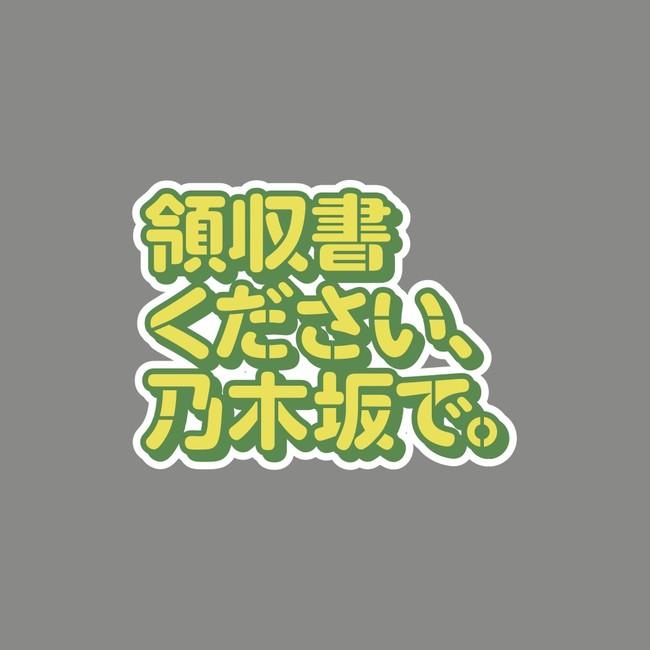 乃木坂バラエティ動画 乃木坂バラエティ動画