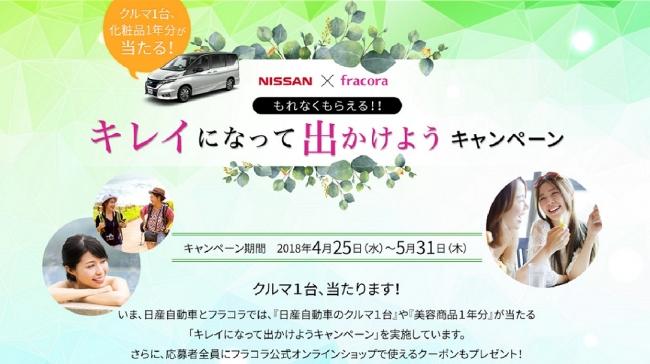 NISSAN×fracora共同企画「キレイになって出かけよう」キャンペーン