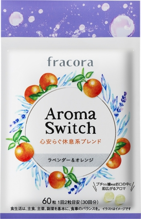 Aroma Switch 心安らぐ休息系ブレンド