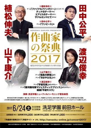 作曲家の祭典2017~現代日本を代表する作曲家たちの夢の共演~