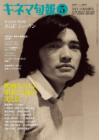 『キネマ旬報』5月上・下旬合併号 表紙