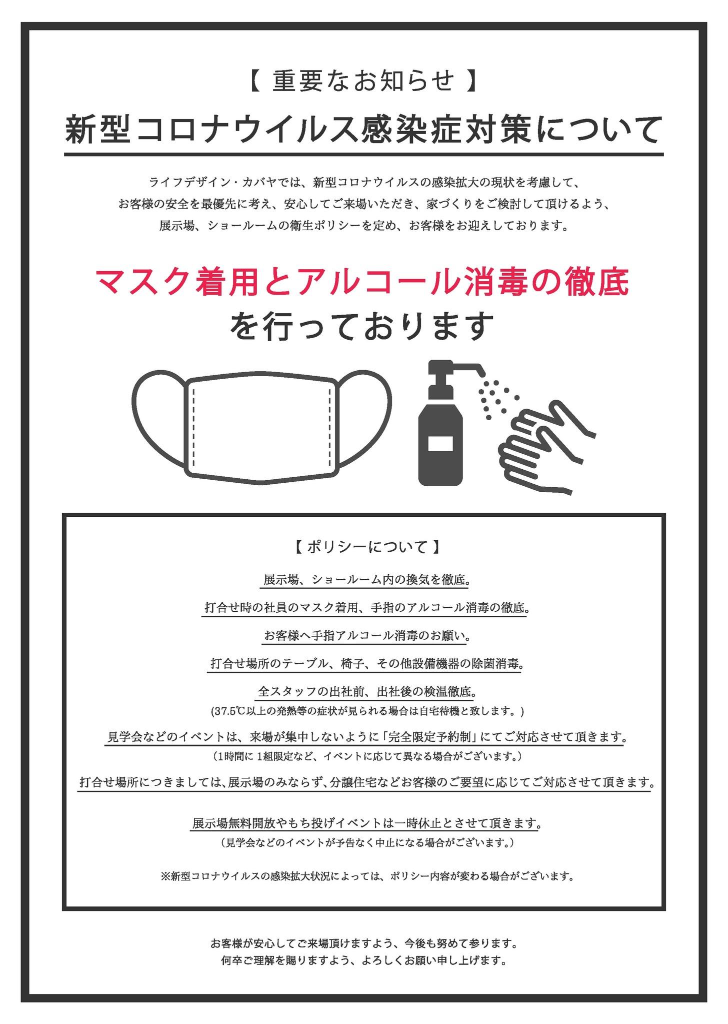アルコール 消毒 ウイルス コロナ