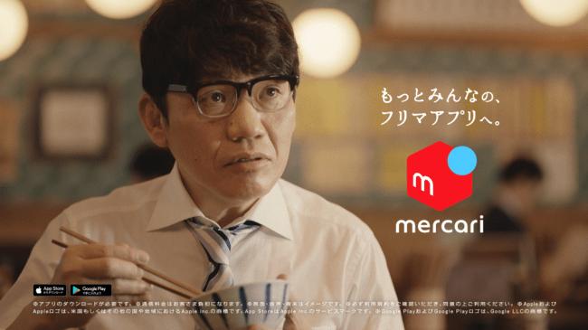 テレビCM「メゾンメルカリ」シリーズに、メルカリの新機能「おくる・もらう」篇が登場|株式会社メルカリのプレスリリース