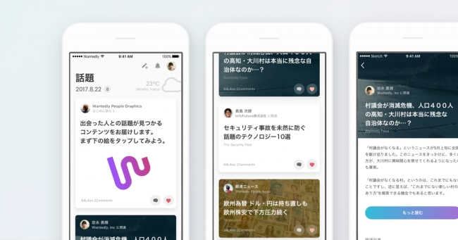 Wantedly Peopleのニュース提供画面のイメージ