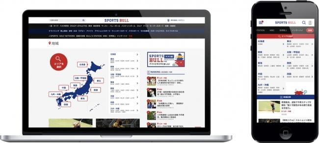 「スポーツブル」地域タブ トップ画面