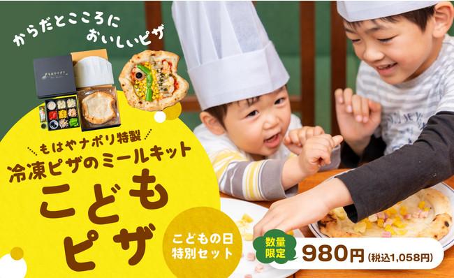 鯉のぼり型の特製ピザ生地でご用意しました。お子さまのサイズのコック帽をおつけいたします。
