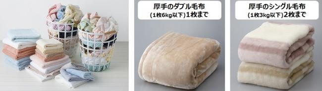 標準コース(洗濯容量12kg) 大物洗い(毛布コース)イメージ