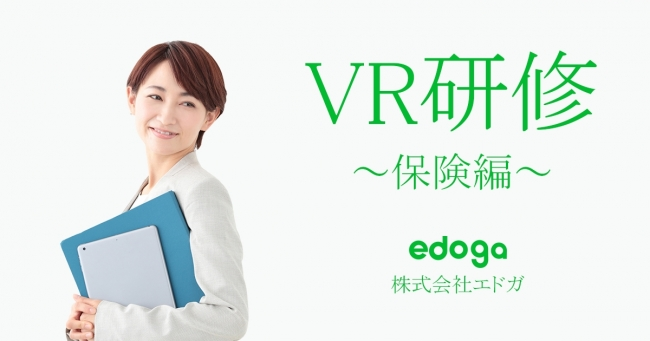 VR研修~保険編~