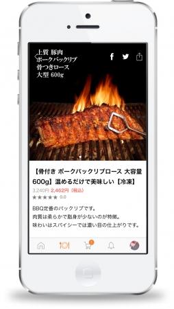 商品詳細画面 実名型グルメ通販アプリ「クラスキッチン」