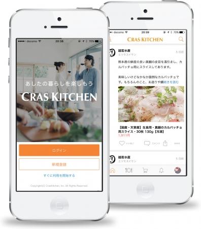 実名型グルメ通販アプリ「クラスキッチン」
