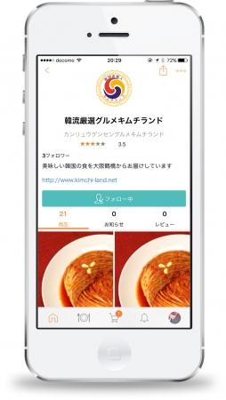 フォロー機能のある店舗ページ 実名型グルメ通販アプリ「クラスキッチン」