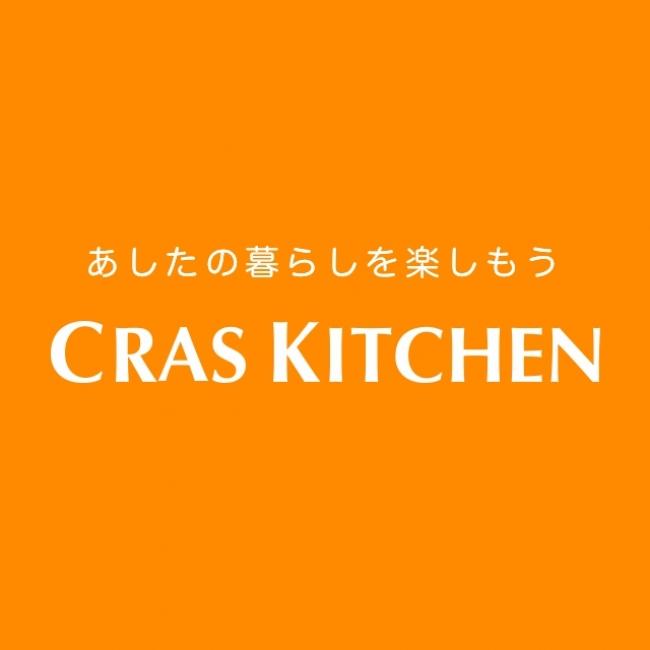あしたの暮らしを楽しもう CrasKitchenロゴ