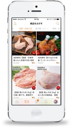 商品をさがす 実名型グルメ通販アプリ「クラスキッチン」