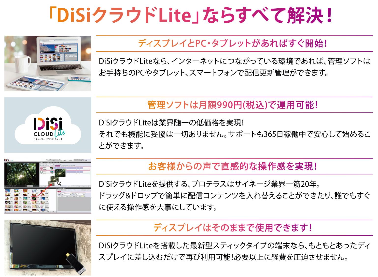 《DiSiクラウドLite - 今なら初月無料》デジタルサイネージをクラウド管理できる「DiSiクラウド」から新プラン ...