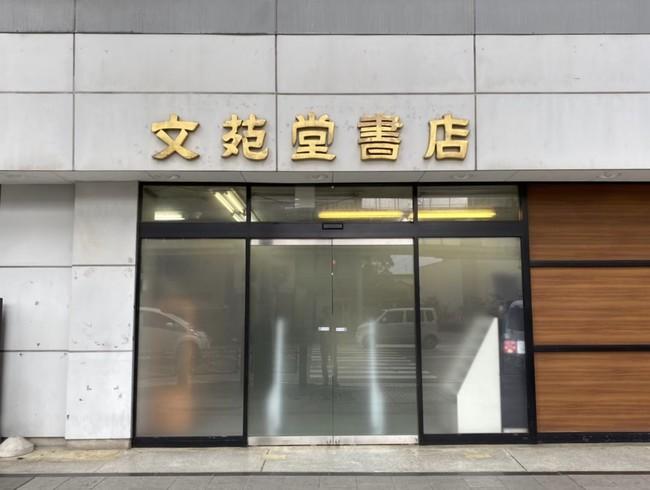 文苑堂本店跡地