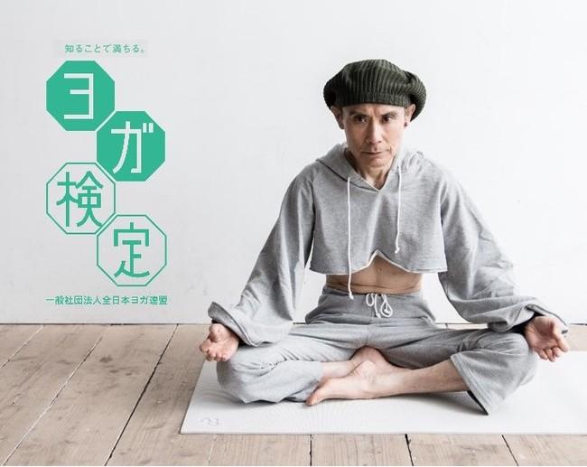 ヨガ親善大使 片岡鶴太郎氏