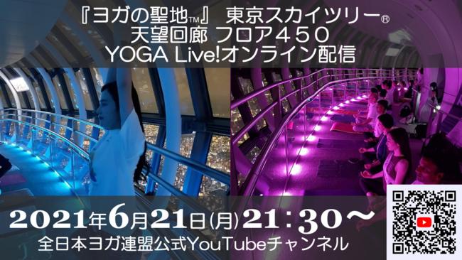 21:30~地上450m東京スカイツリー天望回廊から幻想的な空間でのヨガをライブ配信