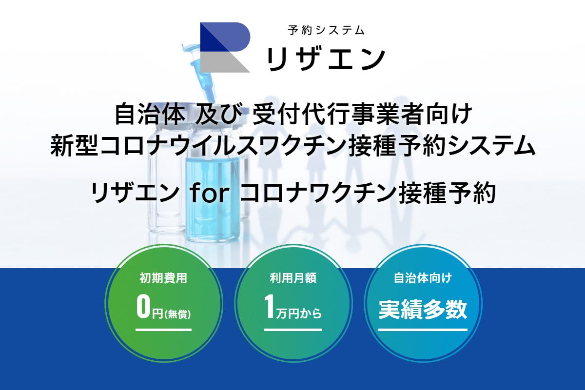 接種 費用 予防 コロナ