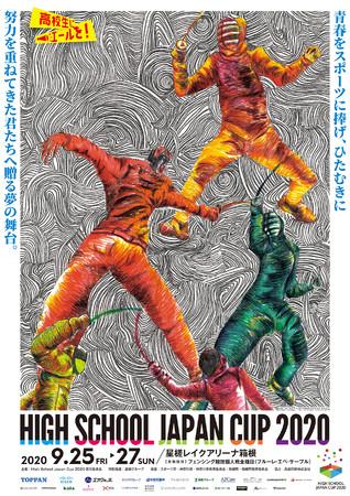 大会ポスター(イラストは大分県立情報科学高校美術部の浦上美咲さんによる作品)