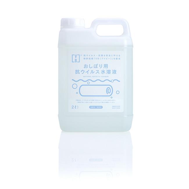 おしぼり用抗ウイルス水溶液