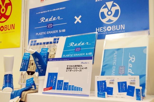 100-5 P NEW from Japan SEED Eraser radar 100 S