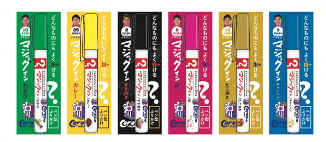「マジックふりかけ セレッソ大阪 Ver.」商品イメージ