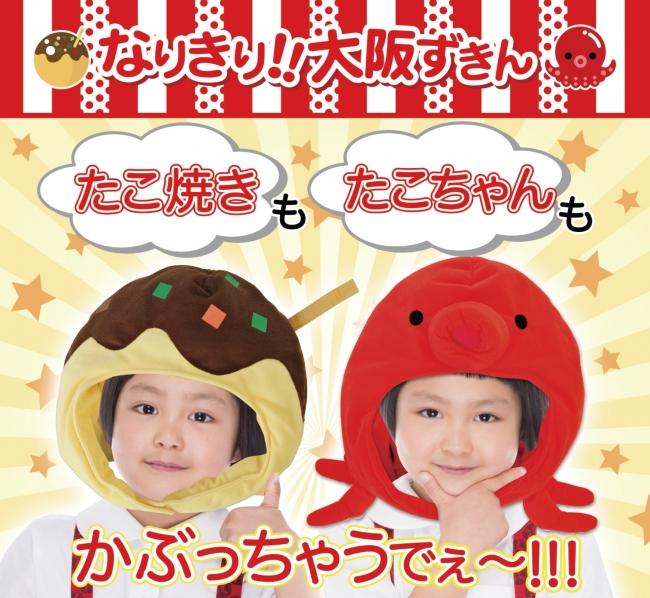「なりきり!!大阪ずきん たこ焼きずきんちゃん・たこずきんちゃん」イメージ