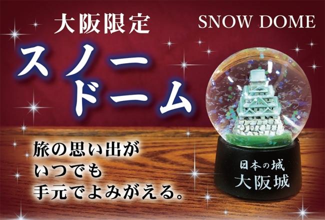 「大阪限定スノードーム」イメージ