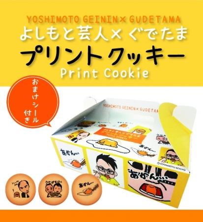 「よしもと芸人×ぐでたま プリントクッキー」イメージ
