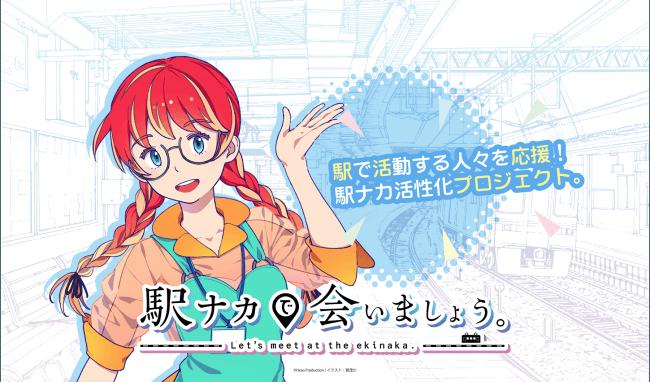 「駅ナカで会いましょう。」プロジェクト (C)Heso Production