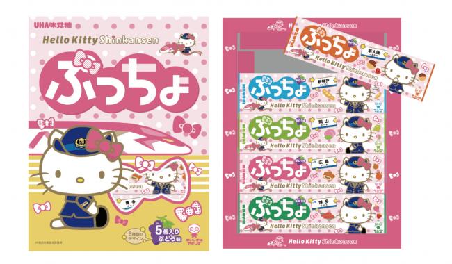 新商品「ハローキティ新幹線ぷっちょ(ぶどう味)」イメージ