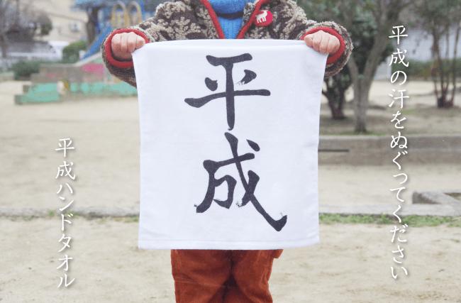 「平成ハンドタオル」イメージ