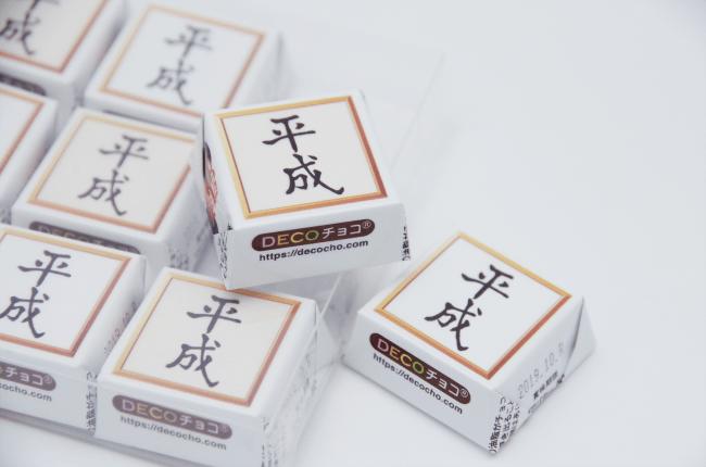 「平成DECOチョコ(チロルチョコ)」イメージ