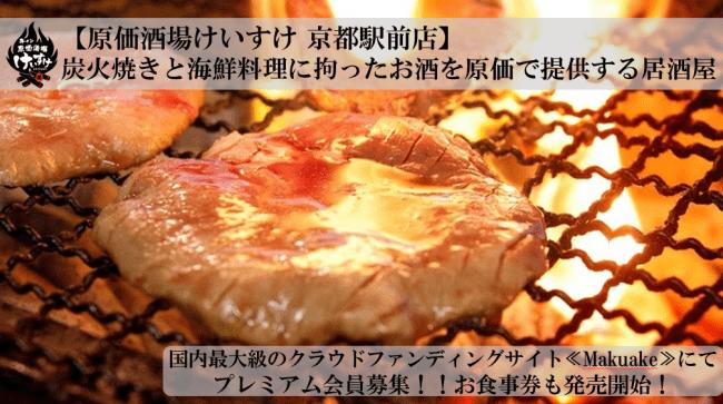 京都 券 プレミアム 食事 GoToEatプレミアム食事券 京都の加盟店一覧