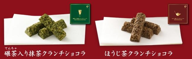 クランチショコラ 碾茶入り抹茶・ほうじ茶