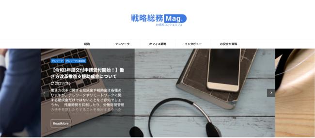 戦略総務Mag