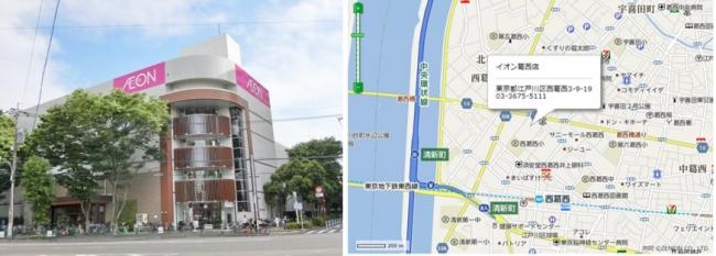 東京地下鉄(東京メトロ)東西線 西葛西駅 徒歩約10分