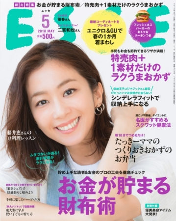ESSE5月号 表紙は優香さん