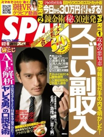 週刊SPA!612/19合併特大号