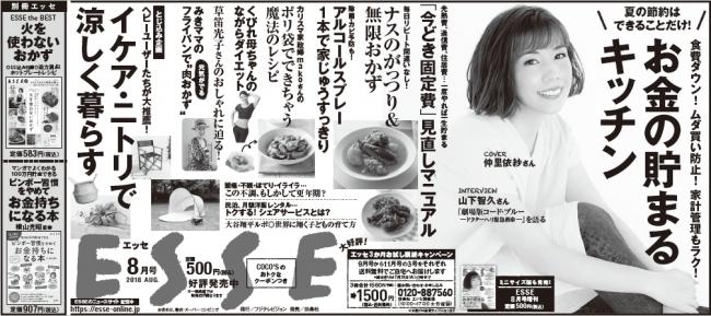 ESSE8月号新聞広告