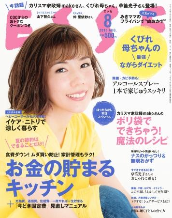 ESSE8月号 表紙の人は仲 里依紗さん