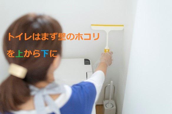 トイレ掃除の始まりは壁から