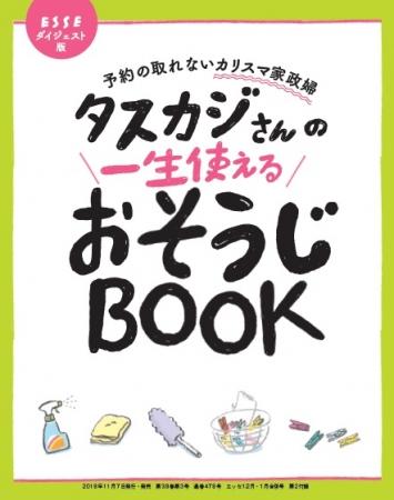 別冊付録 まるっと52P『タスカジさんの一生使えるお掃除BOOK』