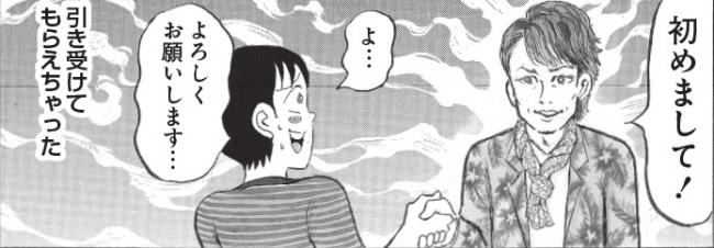 マイケル富岡さん登場!
